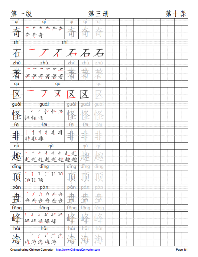 Create Chinese Character Practice Writing Sheets  Boise Modern