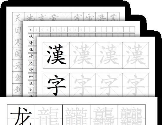 Hanzi Grids
