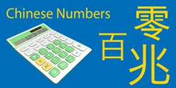 Learn Chinese: Boba Math, Numbers 1-10