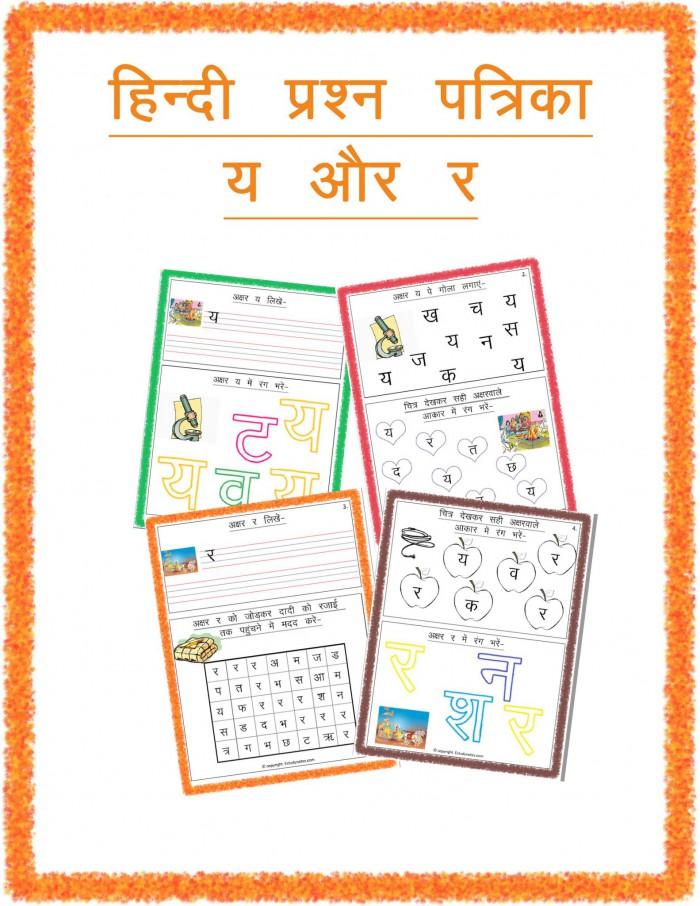 Hindi Worksheet Ra