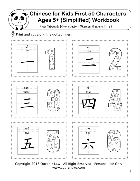 Printable Chinese   Korean Worksheets