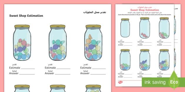 Sweet Shop Estimation Worksheet Worksheet