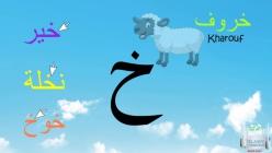 Arabic Alphabet: Kha'