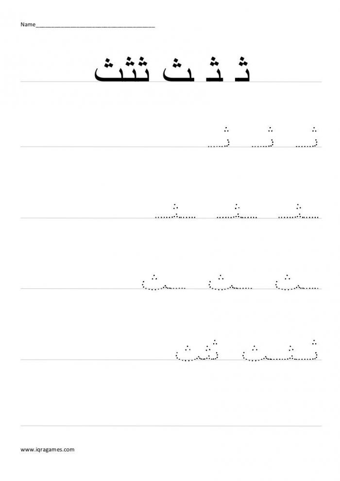 Arabic Alphabet Tha Handwriting Practice Worksheet