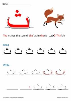 Arabic Alphabet: Tha'