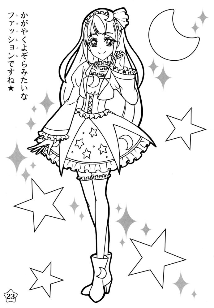 Beautiful Star Twinkle Precure Coloring Sugar And Spice Biology