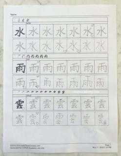 "Chinese Writing: ""Big"""