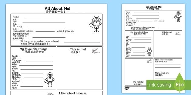 All About Me Worksheet  Worksheet Englishmandarin Chinese