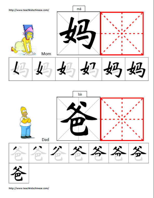 Chinese Character Practice Sheet