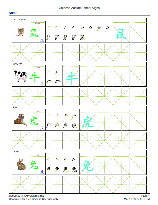 Chinese Character Worksheets