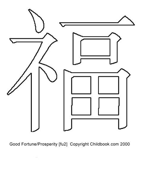 Good Luck Chinese Character Printable For Children To Color In