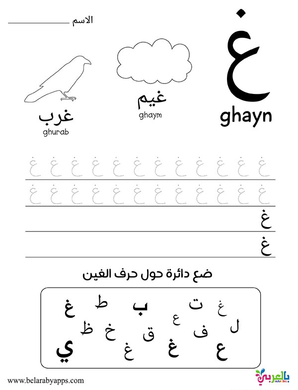 Learn Arabic Alphabet Letters