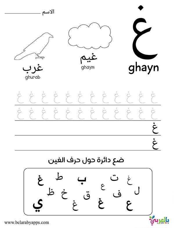 Learn Arabic Alphabet Letters Free Printable Worksheets The Igcse