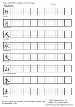 """Writing Chinese Characters: """"Water"""""""