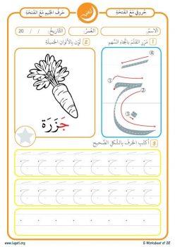 Arabic Alphabet: Jim