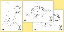 Dino Dot To Dot: Tyrannosaurus