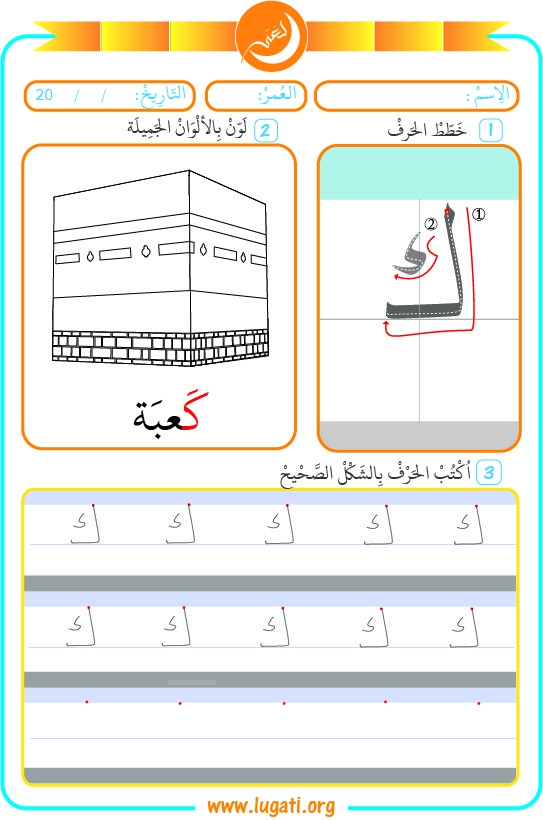Letter Kaf  Level  This Arabic Worksheet Contains Three