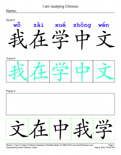"""Writing Chinese Calligraphy: """"Home"""""""