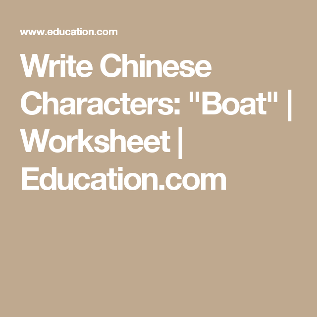 Write Chinese Characters Boat