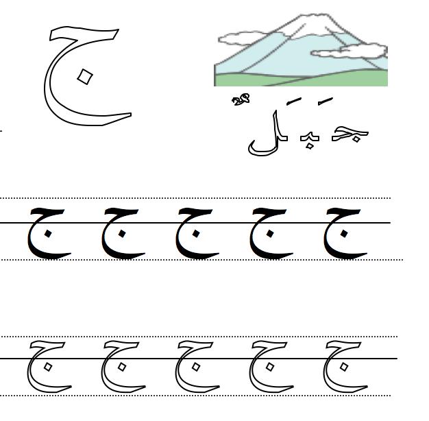 Arabic Handwriting Worksheet Letter Jeem
