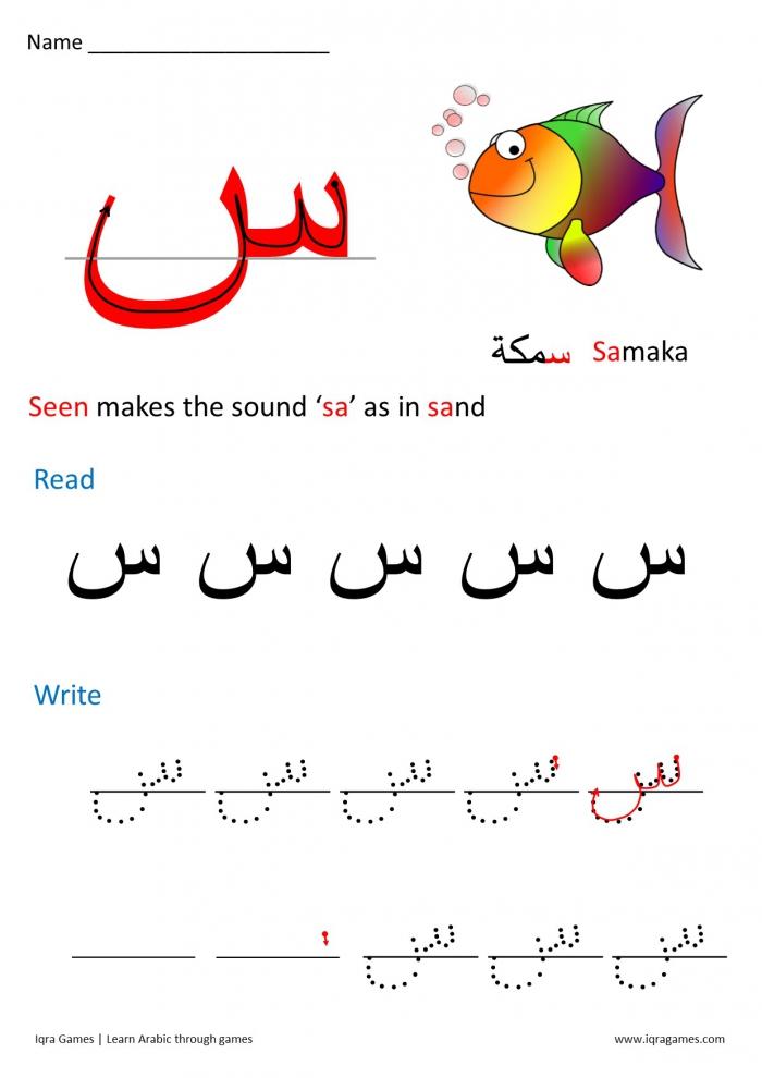 Arabic Letter Formation