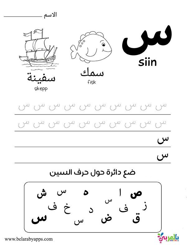 Arabic Letter Seen