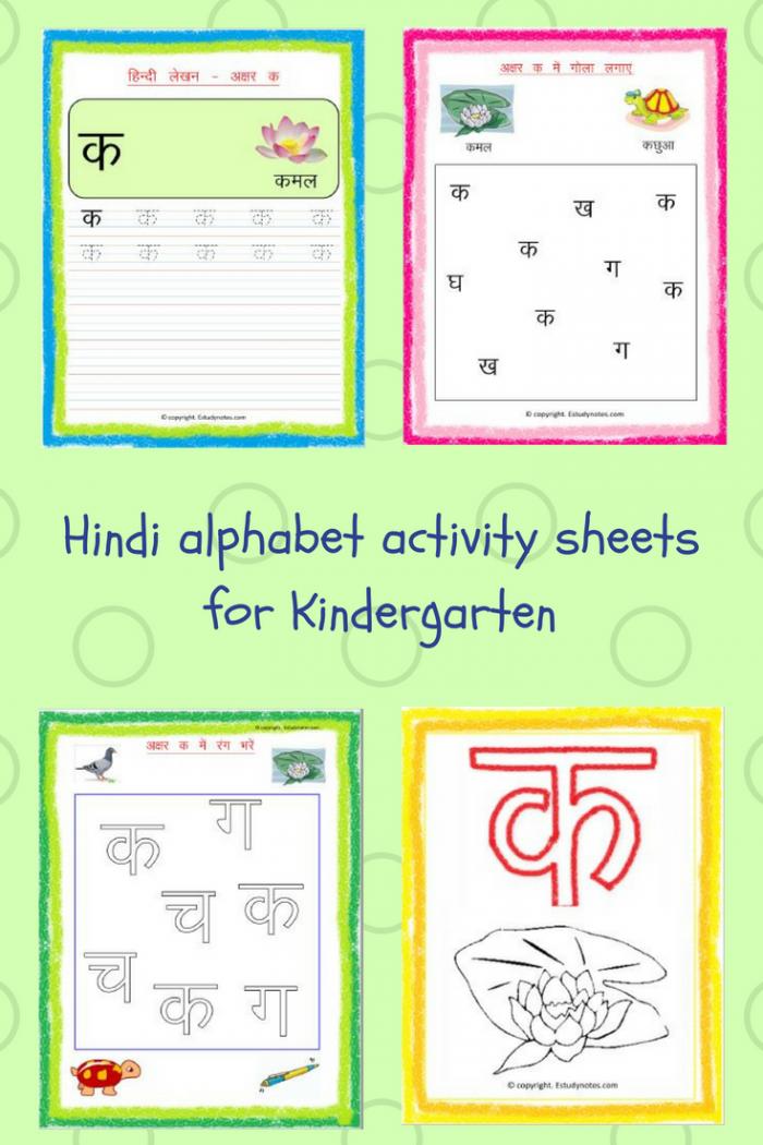 An Introduction To Hindi Consonants Ka Kha Ga Gha Nga