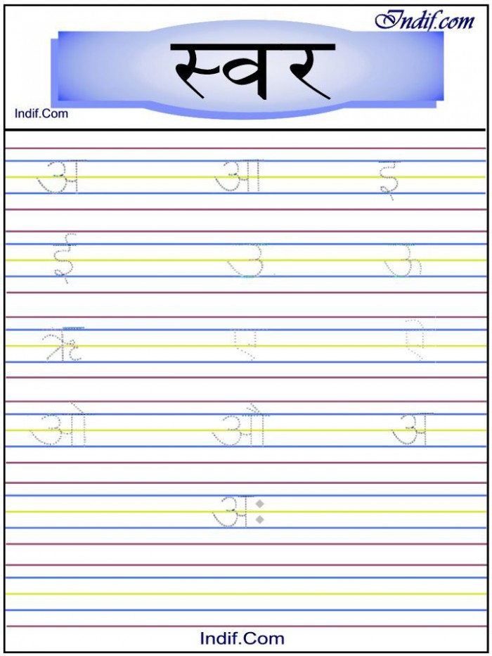 An Introduction To Hindi Vowels An Ah Worksheets