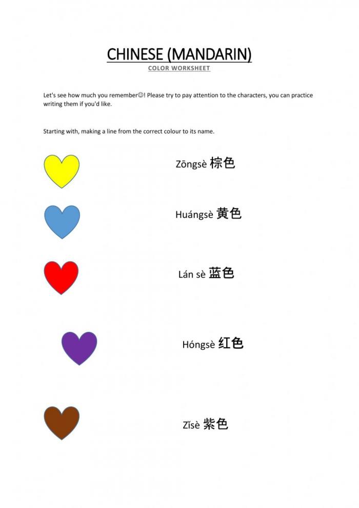 Chinese Color Worksheet Worksheet