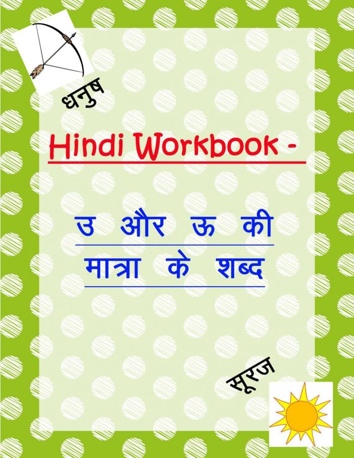 Hindi U And Oo Ki Matra Workbook Hindi Matra Worksheets For Kids