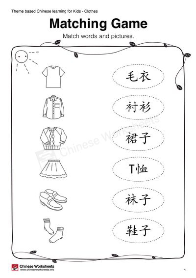 Theme Based Chinese Learning Activities For Kids Clothes